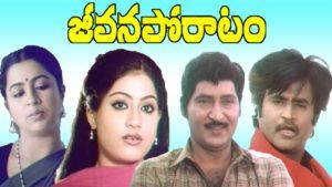 Jeevana Poratam Songs