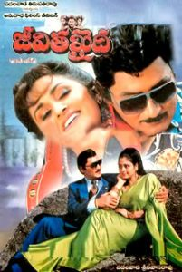 Jeevitha Khaidhi Songs