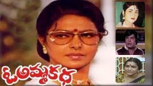 O Amma Katha Songs