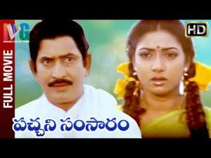 Pachani Samsaram Songs