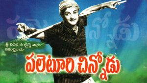 Palletoori Chinnodu Songs