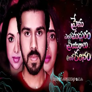 Prema Entha Madhuram Priyuraalu Antha Katinam songs download 2017