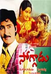 Soggadu Songs