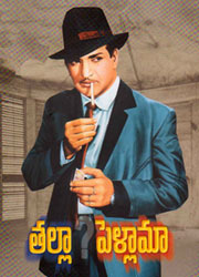 Thalla Pellama Songs
