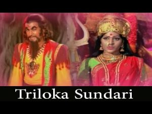 Triloka Sundari Songs