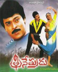 Trinethrudu Songs