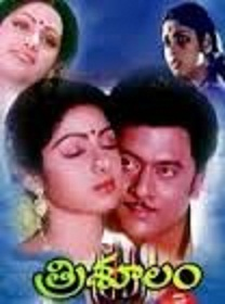 Trisulam Songs