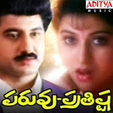 Paruvu Prathista Songs