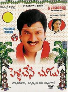 Pelli Chesi Choodu Songs