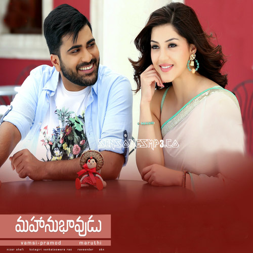 mahanubavudu 2017 telugu mp3 download