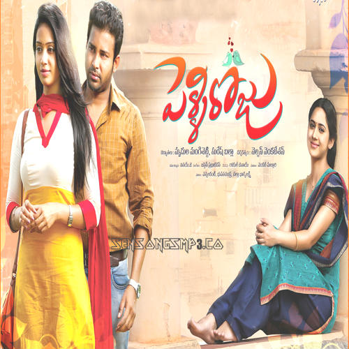 Pelli Roju 2017 telugu movie mp3 songs download