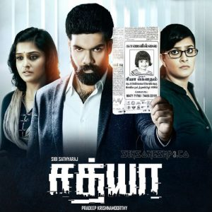 sathya 2017 tamil songs download