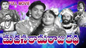Madana Kama Raju Katha Songs