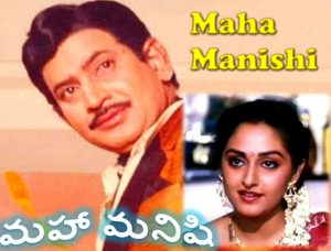 Maha Manishi Songs