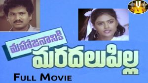 Mahaajananiki Maradalu Pilla Songs