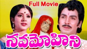 Nava Mohini Songs
