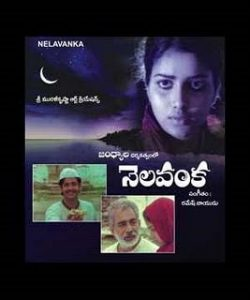Nelavanka Songs