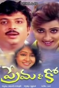 Prema And Co Songs