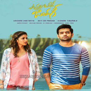 Vunnadi Okate Zindagi 2017 movie telugu songs download posters images album art original cd rip cover