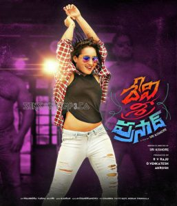 Devi Sri Prasad 2017 telugu movie songs download
