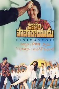 Bobbili Paparayudu Songs