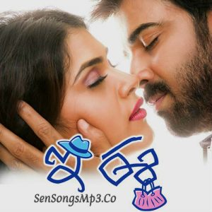 E Ee 2017 telugu movie songs posters