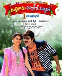 Malligadu Marriage Bureau Songs