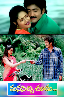 Manasichi Choodu Songs