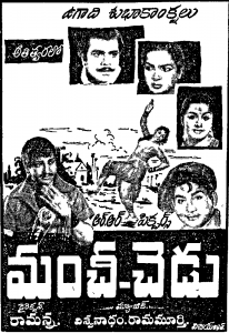 Manchi Chedu Songs