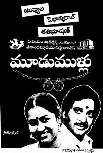 Moodu Mullu Songs