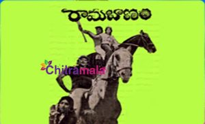 Rama Banam Songs