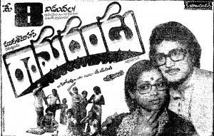 Rama Dandu Songs