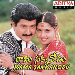 Rama Sakkanodu Songs