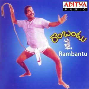 rambantu movie mp3 songs