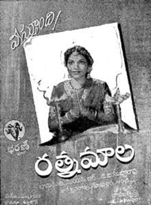 Ratnamala Songs