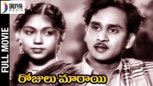 Rojulu Maarayi Songs