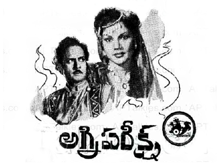 Agni Pareeksha Songs