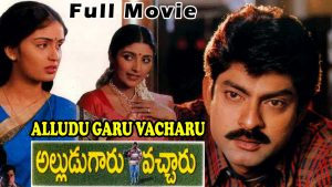 Alludugaru Vacharu Songs