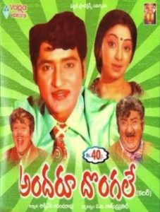 Andaru Dongale Songs