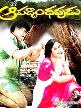 Apadbhandavudu Songs
