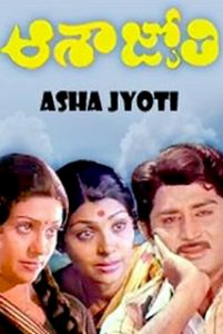 Asha Jyothi Songs