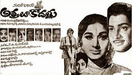 Athalu Kodallu Songs