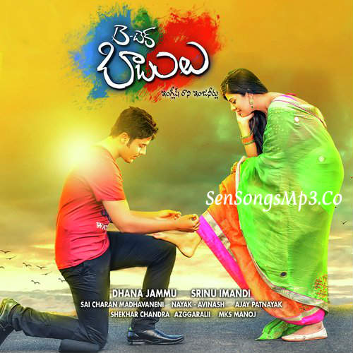 B Tech Babulu 2017 telugu movie songs download