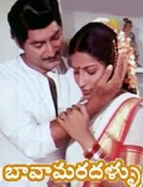 Bavamaradallu Songs