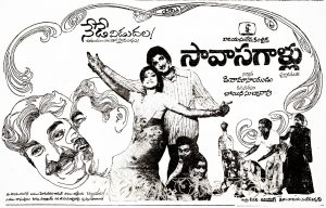 Saavaasagaallu Songs