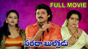 Sarada Bullodu Songs