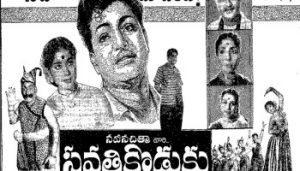 Savati Koduku Songs