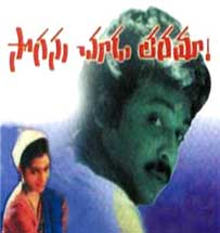 Sogasu Chooda Tharama Songs