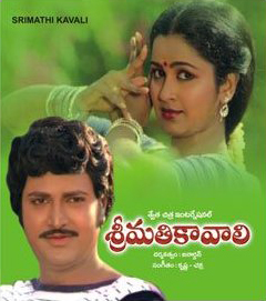 Sreemathi Kavali Songs
