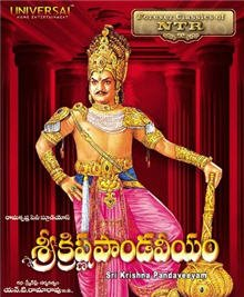 Sri Krishna Pandaveeyam Songs